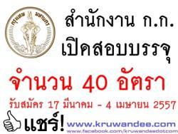 สำนักงานคณะกรรมการข้าราชการกรุงเทพมหานคร เปิดสอบรับราชการเป็นข้าราชการกรุงเทพมหานครสามัญ 40 อัตรา - รับสมัคร 17 มีนาคม - 4 เมษายน 2557