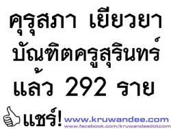 คุรุสภา เยียวยาบัณฑิตครูสุรินทร์แล้ว 292 ราย