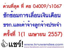ด่วนที่สุด ที่ ศธ 04009/ว1067 ซักซ้อมการเลื่อนเงินเดือนข้าราชการและค่าจ้างลูกจ้างประจำ ครั้งที่ 1(1 เมษายน 2557)
