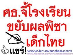 ศธ.จี้โรงเรียนขยับผลพิซาเด็กไทย
