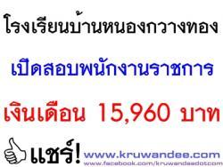โรงเรียนบ้านหนองกวางทอง เปิดสอบพนักงานราชการ - รับสมัคร 27 มีนาคม ถึงวันที่ 2 เมษายน 2557
