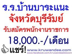 โรงเรียนบ้านบาระแนะ เปิดสอบพนักงานราชการ เงินเดือน 18,000 บาท - รับสมัคร วันที่ 2 - 6 เมษายน 2557