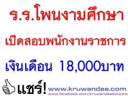 โรงเรียนโพนงามศึกษา เปิดสอบพนักงานราชการ เงินเดือน 18,000 บาท - รับสมัครตั้งแต่วันที่ 1-7 เมษายน 2557