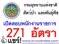 กรมอุทยานแห่งชาติ สัตว์ป่า และพันธุ์พืช เปิดสอบพนักงานราชการ 271 อัตรา - รับสมัครออนไลน์ 1 – 8 เมษายน 2557 นี้