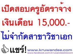 โรงเรียนวัดอ่างทอง เปิดสอบครูอัตราจ้าง เงินเดือน 15,000 บาท - รับสมัครถึง 5 เมษายน 2557