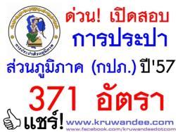 ด่วน! เปิดสอบการประปาส่วนภูมิภาค สอบ กปภ. 2557 จำนวน 371 อัตรา - รับสมัครออนไลน์ วันที่ 17 ถึงวันที่ 24 เมษายน 2557