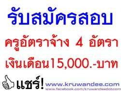 โรงเรียนระยองวิทยาคม เปิดสอบครูอัตราจ้าง เงินเดือน 15,000 บาท จำนวน 4 อัตรา - รับสมัคร 4-11 เมษายน 2557