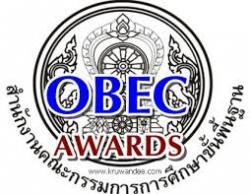 ด่วนที่สุดที่ ศธ 04009/ว 1075 ประกาศผลรางวัลทรงคุณค่า สพฐ. (OBEC AWARDS) ประจำปีการศึกษา 2556