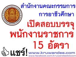 สำนักงานคณะกรรมการการอาชีวศึกษา เปิดสอบพนักงานราชการ 15 อัตรา - รับสมัคร 10-28 เมษายน 2557