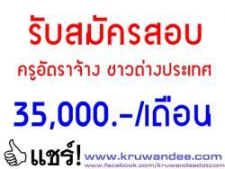 โรงเรียนบ้านกรวดวิทยาคาร เปิดสอบครูอัตราจ้าง ชาวต่างประเทศ เงินเดือน 35,000 บาท / เดือน - รับสมัคร 1-11 เมษายน 2557