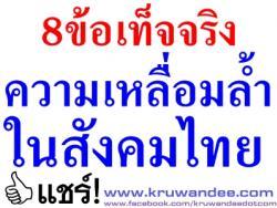 8ข้อเท็จจริงความเหลื่อมล้ำในสังคมไทย - ชี้ควรมีปริญญาใบแรกเรียนฟรี มากกว่ารถคันแรก