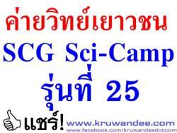 ค่ายวิทยาศาสตร์เยาวชน SCG Sci-Camp รุ่นที่ 25