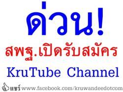 ด่วน! สพฐ.เปิดรับสมัคร KruTube Channel ครูไทยยุคไอที สร้างคลิปดีให้เด็กดู