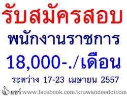 โรงเรียนบ้านแม่พริก เปิดสอบพนักงานราชการ เงินเดือน 18,000 บาท จำนวน 1 อัตรา - รับสมัคร 17-23 เมษายน 2557