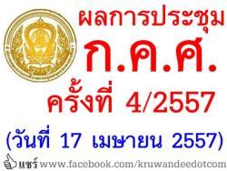 ผลการประชุม ก.ค.ศ. ครั้งที่ 4/2557 (วันที่ 17 เมษายน 2557)