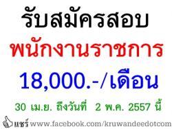 โรงเรียนบ้านนาเหล่า เปิดสอบพนักงานราชการ เงินเดือน 18,000 บาท - รับสมัคร 30 เมษายน ถึงวันที่  2 พฤษภาคม 2557