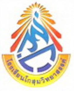 โรงเรียนโกสุมวิทยาสรรค์ เปิดรับสมัครครูอัตราจ้าง วิชาเอกคณิตศาสตร์ - ถึงวันที่ 6 พฤษภาคม 2557