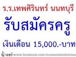โรงเรียนเทพศิรินทร์ นนทบุรี เปิดสอบครูอัตราจ้าง เงินเดือน 15,000 บาท