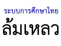 ระบบการศึกษาไทยล้มเหลว