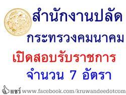 สำนักงานปลัดกระทรวงคมนาคม เปิดสอบรับราชการ 7 อัตรา - รับสมัคร 2-27 พฤษภาคม 2557
