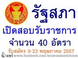 รัฐสภา เปิดรับสอบบรรจุรับราชการ จำนวน 40 อัตรา - รับสมัคร 9-23 พฤษภาคม 2557