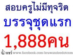 สอบครูไม่มีทุจริต บรรจุชุดแรก1,888คน