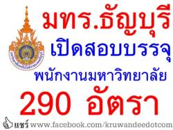 มทร.ธัญบุรี เปิดสอบพนักงานมหาวิทยาลัย 290 อัตรา - รับสมัครถึงวันที่ 30 เมษายน 2557