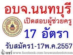 อบจ.นนทบุรี เปิดสอบผู้ช่วยครู จำนวน 17 อัตรา - รับสมัครวันที่ 1 – 14 พฤษภาคม 2557