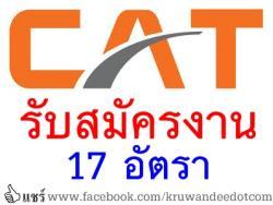 CAT กสท โทรคมนาคม รับสมัครงาน 17 อัตรา - รับสมัคร 21 เมษายน - 2 พฤษภาคม 2557