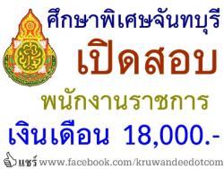การศึกษาพิเศษจันทบุรี เปิดสอบพนักงานราชการ 18,000.-บาท/เดือน - รับสมัครตั้งแต่วันที่ 25 เมษายน ถึง 2 พฤษภาคม 2557