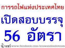 เปิดสอบอีกแล้ว! การรถไฟแห่งประเทศไทย เปิดสอบบรรจุ จำนวน 56 อัตรา-รับสมัครทางอินเทอร์เน็ตวันที่ 12-22 พฤษภาคม 2557