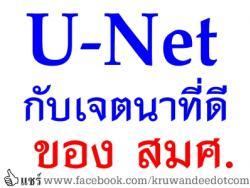 U-Net กับเจตนาที่ดีของ สมศ.