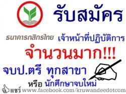ด่วน! รับป.ตรี ทุกสาขา ยินดีรับนักศึกษาจบใหม่ ธนาคารกสิกรไทย รับสมัครตำแหน่งเจ้าหน้าที่ปฏิบัติการ จำนวนมาก