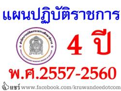 แผนปฏิบัติราชการ 4 ปี พ.ศ.2557-2560
