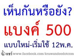 ธนบัตร500ใหม่เริ่มใช้12พ.ค.นี้