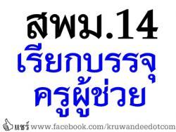 สพม.14 เรียกบรรจุครูผู้ช่วย 2 อัตรา - รายงานตัว 14 พฤษภาคม 2557