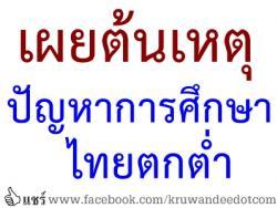 เผยต้นเหตุปัญหาการศึกษาไทยตกต่ำ
