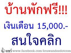 รับสมัครครูอัตราจ้างวิชาภาษาไทย ด่วน โรงเรียนจุฬาภรณราชวิทยาลัย ลพบุรี