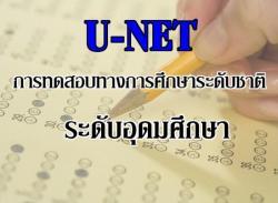 วงเสวนา มธ.มั่นใจ U-NET กลับมาแน่!!