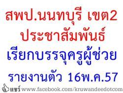 สพป.นนทบุรี เขต 2 เรียกบรรจุครูผู้ช่วย - รายงานตัว 16 พ.ค.2557