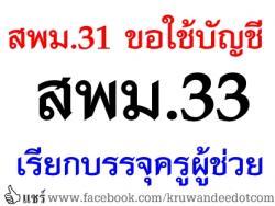 สพม.31 ขอใช้บัญชี สพม.33 สำหรับเรียกบรรจุครูผู้ช่วย - รายงานตัว 16 พ.ค.2557