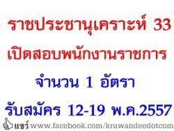 ร.ร.ราชประชานุเคราะห์ 33 เปิดสอบพนักงานราชการ จำนวน 1 อัตรา - รับสมัคร 12-19 พ.ค.2557