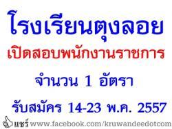 โรงเรียนตุงลอย เปิดสอบพนักงานราชการ จำนวน 1 อัตรา - รับสมัคร 14-23 พ.ค.2557
