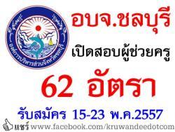 อบจ.ชลบุรี เปิดสอบผู้ช่วยครู 60 อัตรา - รับสมัคร 15-23 พฤษภาคม 2557