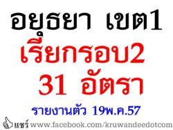 สพป.อยุธยา เขต 1 เรียกบรรจุครูผู้ช่วย รอบ 2/2557 จำนวน 31 อัตรา - รายงานตัว วันที่ 19 พฤษภาคม 2557