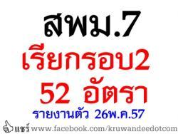 สพม.7 เรียกบรรจุครูผู้ช่วย รอบ 2/2557 จำนวน 52 อัตรา - รายงานตัว วันที่ 26 พฤษภาคม 2557