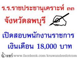 โรงเรียนราชประชานุเคราะห์ ๓๓ จังหวัดลพบุรี เปิดสอบพนักงานราชการ เงินเดือน 18,000 บาท