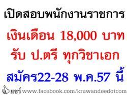โรงเรียนบ้านห้วยยาง เปิดสอบพนักงานราชการ รับทุกวิชาเอก เงินเดือน 18,000 บาท - รับสมัคร 22-28 พ.ค.2557