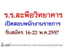 โรงเรียนสะพือวิทยาคาร เปิดสอบพนักงานราชการ - รับสมัคร 16-22 พ.ค.2557