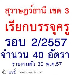 สพป.สุราษฎร์ธานี เขต 3 เรียกบรรจุรอบ2/2557 จำนวน 40 อัตรา